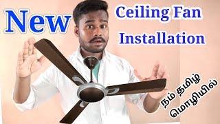 How to New Ceiling  Fan Installation Tamil|| நம் தமிழ் மொழியில்||444 Bharani Tech