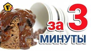БЫСТРЫЙ КЕКС ✔ КАК СДЕЛАТЬ шоколадный кекс в кружке за 3 минуты — вкусные рецепты