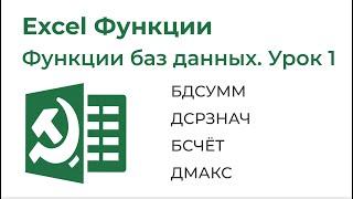 Excel Функции Баз Данных, Урок 1