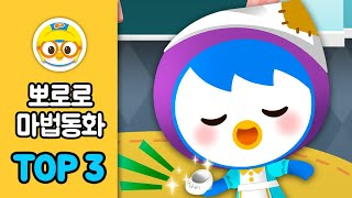 뽀로로 마법동화 TOP3 | 세계명작동화 | 뽀롱뽀롱 …