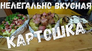 КРОШКА КАРТОШКА отдыхает ДОМА ВКУСНЕЕ Рецепт картошки в духовке