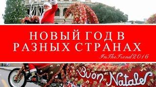 видео Традиции праздника нового года в разных странах