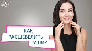 Как расшевелить уши? | Упражнение для ушей от Евгении Баглык. Школа Фейсбилдинга