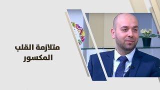 د. معاذ الكردي - متلازمة القلب المكسور