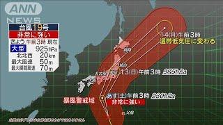 台風19号 交通機関にも影響 欠航や計画運休も(19/10/11)