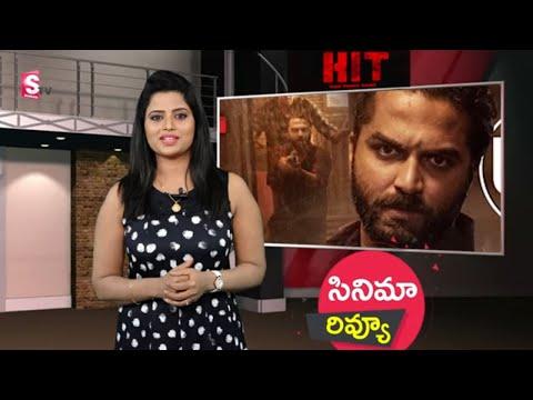 Hit Movie Review | Hit Movie Rating | Telugu | Vishwak Sen | Ruhani Sharma | Nani | Sailesh Kolanu