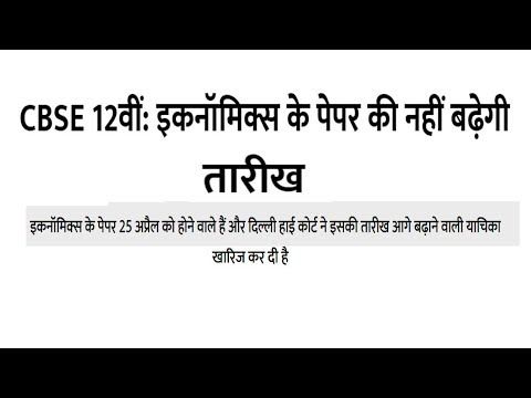 LATEST NEWS CLASS X,XII | LATEST NEWS CBSE BOARD TODAY HINDI | delhi highcourt reject plea