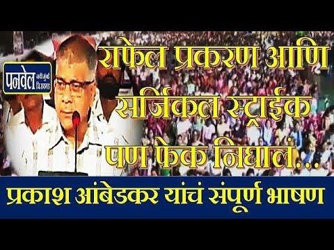 प्रकाश आंबेडकर यांचं पनवेल सभेतील संपूर्ण भाषण / UNCUT PRAKASH AMBEDKAR SPEECH PANVEL