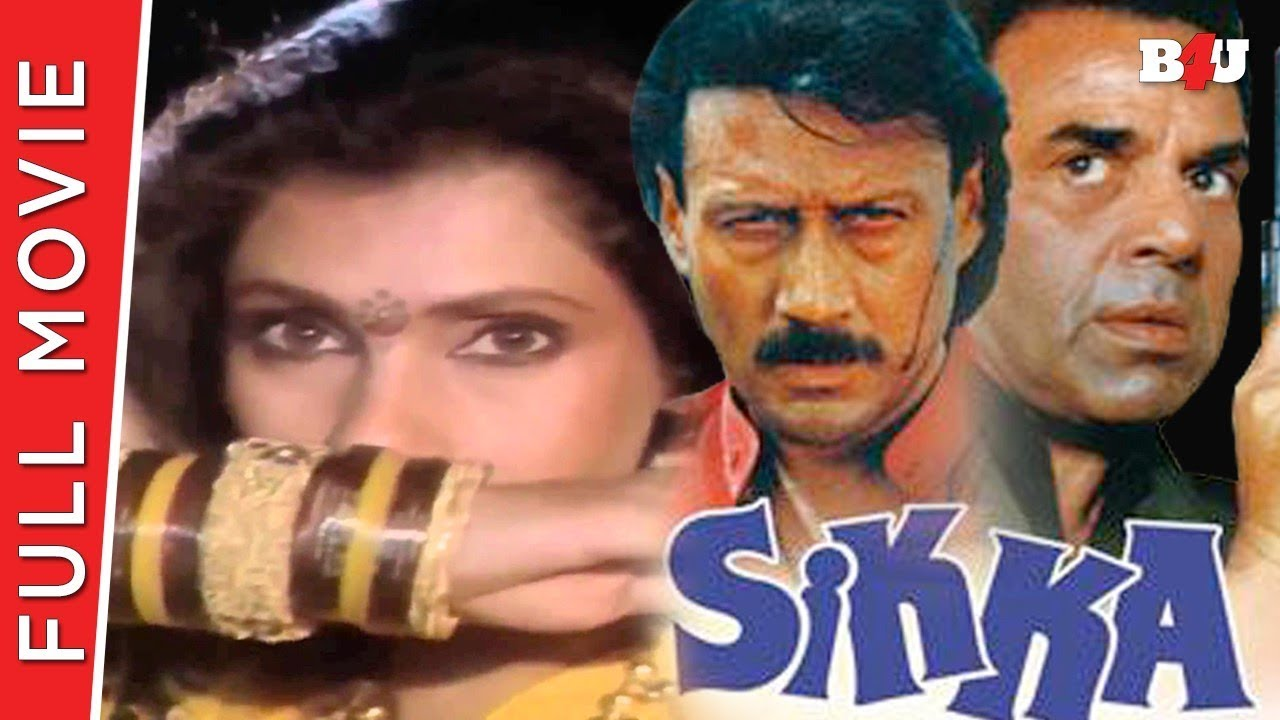 Sikka (1989) Full Movie | Jackie Shroff, Dharmendra, Dimple Kapadia | Full HD