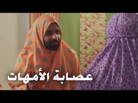 احمد شريف | عصابة الأمهات - احمد شريف Ahmed Sharif