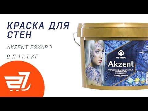 Краска для стен Akzent Eskaro – 27.ua