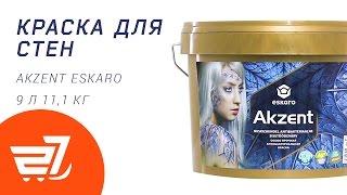 Краска для стен Akzent Eskaro 9 л 11,1 кг-27.ua(Цена и наличие:https://27.ua/shop/kraska-dlya-sten-akzent-eskaro-9-l-11-1-kg.html Видеообзор:Краска для стен Akzent Eskaro 9 л 11,1 кг., 2016-09-12T07:38:00.000Z)