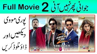 How to Download Jawani Phir Nahi Ani 2 full Movie Urdu/Hindi By Mr Tech Guru