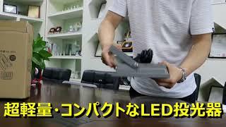 (株)グッド・グッズ LED100W投光器 薄型タイプ コンパクト 軽量 品番:LD-H6A thumbnail