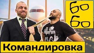 Улыбка дракона, резина и АнтиЛоукик — Анвар Абдуллаев и Андрей Басынин о тренировке в командировке