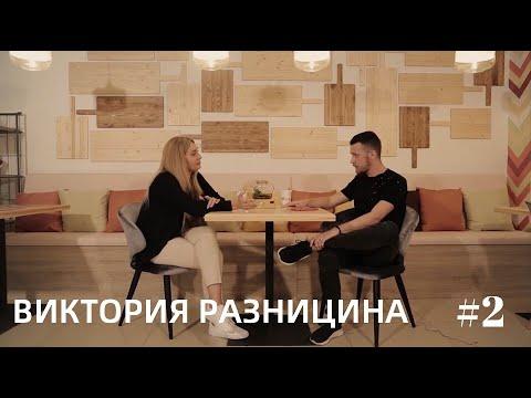 Виктория Разницина - Как я организовала себя и всё вокруг / БУДЬ ПЕРВЫМ