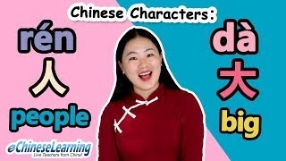 Beginner Chinese for Kids: