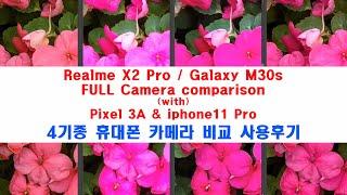 리얼미X2Pro 갤럭시M30s 카메라 종합 리뷰 realme x2 pro galaxy M30s camera full comparison review