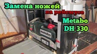 Заміна ножів на рейсмусе Metabo DH 330