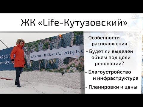 Обзор ЖК LIFE-Кутузовский. Расположение, благоустройство, планировки, цены. Квартирный Контроль