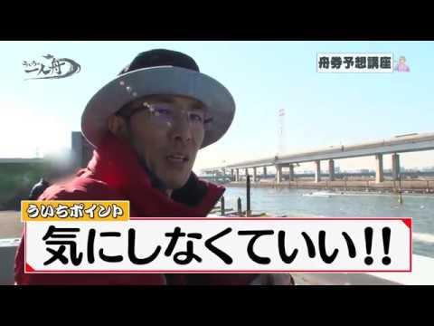 ういちの一人舟 第1回【ボートレース江戸川編①】