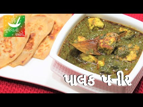 Palak paneer recipe recipes in gujarati gujarati language palak paneer recipe recipes in gujarati gujarati language gujarati rasoi forumfinder