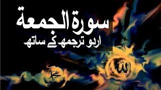 Download Surah Al-Jumu'ah with Urdu Translation 062 (The Day of Congregation) @Raah-e-Islam