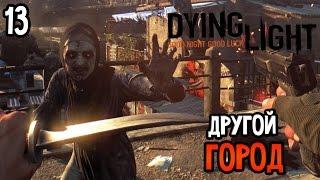 Dying Light Прохождение На Русском #13 — ДРУГОЙ ГОРОД