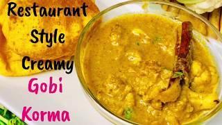 Restaurant Style Creamy Roasted Cauliflower/Gobi Korma | Gobi Masala/Cauliflower Curry