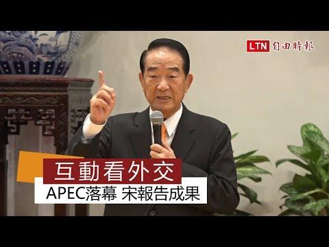 談APEC互動 宋楚瑜:中國未打壓台灣 有大國樣子