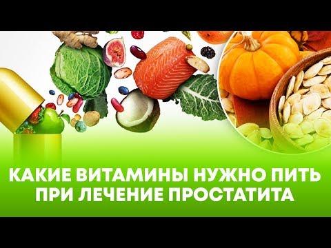 Какие витамины нужно пить при лечении простатита, импотенции и для повышения потенции