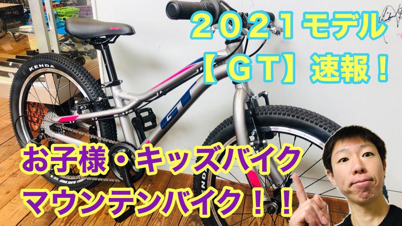 子供用マウンテンバイク・キッズバイク!!【 2021年ニューモデル GT 】のススメ。