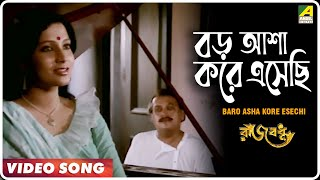 rajbadhu bengali movie all video songs ranjit mallick moon moon sen
