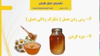 تشخیص عسل طبیعی با 7 روش ساده