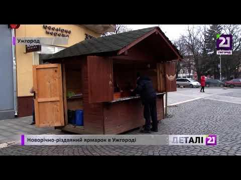 21 channel: Новорічно-різдвяний ярмарок в Ужгороді