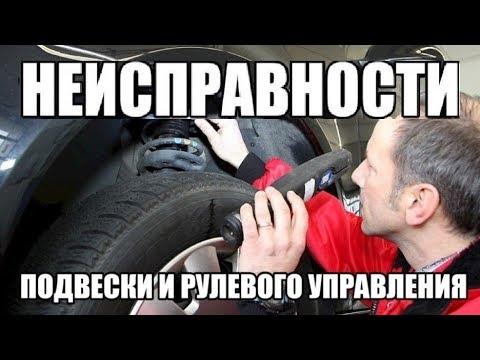 Какие бывают неисправности рулевого управления и как их ремонтировать?