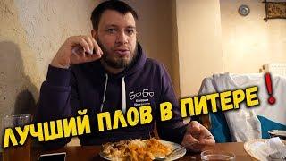 Лучший плов Санкт-Петербурга готовят в столовке?!!