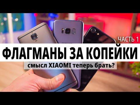 Конкуренты Xiaomi C NFC и топовым железом - флагманы 2017