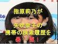 AKB48指原莉乃が矢吹奈子の携帯の検索履歴を公開w の動画、YouTube動画。