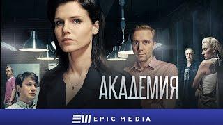 Академия - Серия 20 (1080p HD)