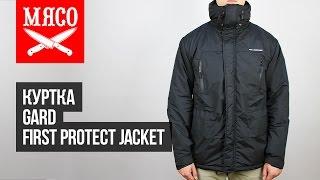 Куртка GARD - First Protect Jacket. Обзор