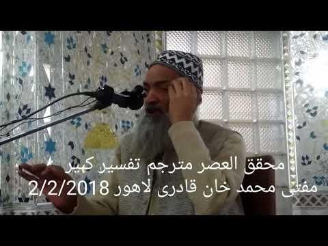 Mohammad Khan Qadri 2 February 2018