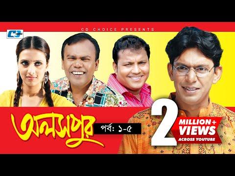 Aloshpur   Episode 01-05   Chanchal Chowdhury   Bidya Sinha Mim   A Kha Ma Hasan