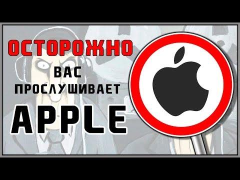 Новости технологий   Баг FaceTime или программа для прослушки телефона от Apple?