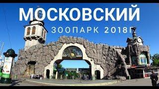 МОСКОВСКИЙ ЗООПАРК 2018