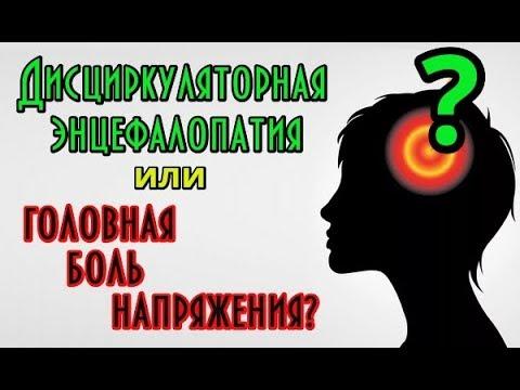 Дисциркуляторная энцефалопатия / головная боль напряжения?