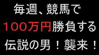 #25【100万円】競馬で大勝負!! ~ 横山 建さん!