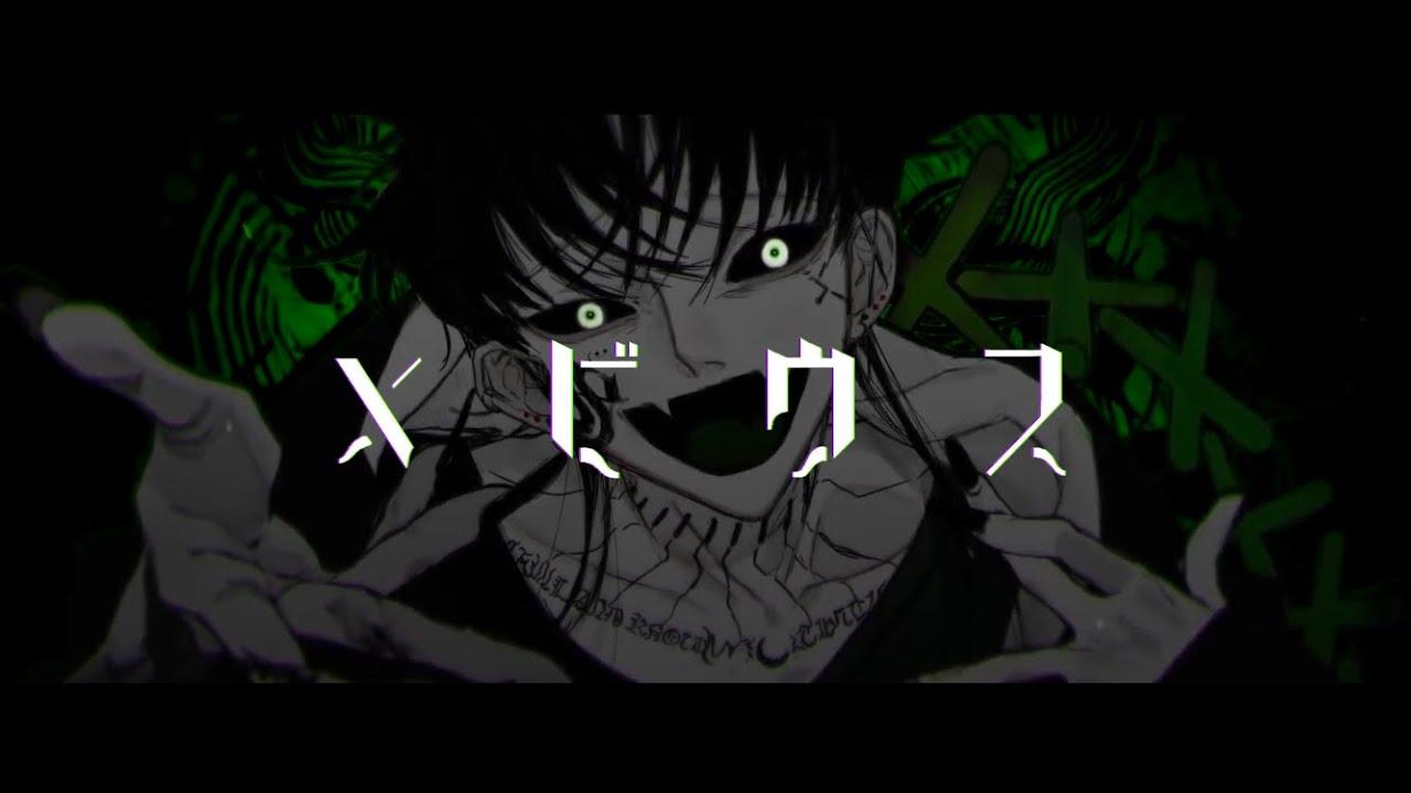 メビウス / 零 [cover]