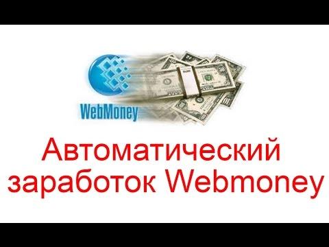 Автоматический заработок Webmoney - без вложений