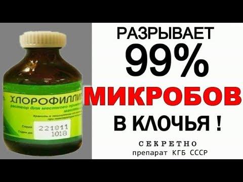 Советский ЭЛЕКСИР ЗДОРОВЬЯ За Копейки в Любой Аптеке